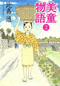 美童物語 (2) 電子書籍版
