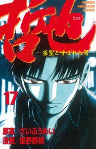 哲也 -雀聖と呼ばれた男- (17) 電子書籍版