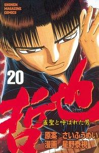 哲也 -雀聖と呼ばれた男- (20) 電子書籍版