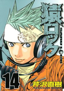 猿ロック (14) 電子書籍版