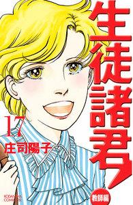 生徒諸君!教師編 (17) 電子書籍版