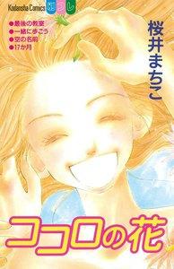 ココロの花 電子書籍版