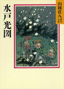 水戸光圀 電子書籍版