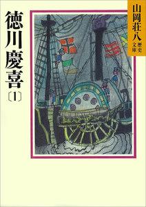 徳川慶喜 (1) 電子書籍版
