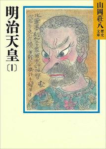 明治天皇 (1) 電子書籍版