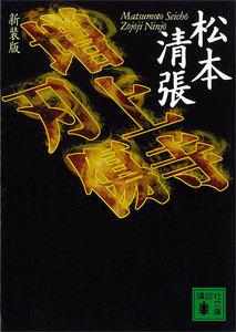 増上寺刃傷 電子書籍版