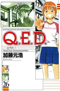 Q.E.D.証明終了 (26~30巻セット)