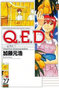 Q.E.D.証明終了 (27) 電子書籍版