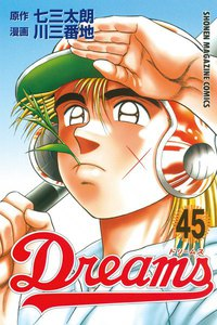 Dreams 45巻