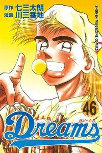 Dreams 46巻