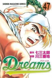 Dreams (47) 電子書籍版