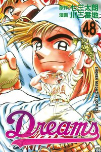 Dreams (48) 電子書籍版