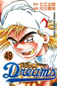 Dreams 49巻