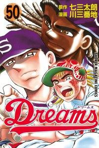 Dreams (50) 電子書籍版