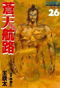 蒼天航路 (26) 電子書籍版