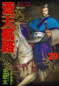 蒼天航路 (29) 電子書籍版