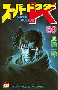 スーパードクターK (26) 電子書籍版