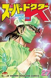 スーパードクターK (27) 電子書籍版