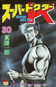 スーパードクターK (30) 電子書籍版