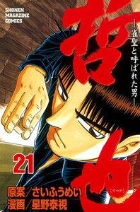 哲也 -雀聖と呼ばれた男- (21) 電子書籍版