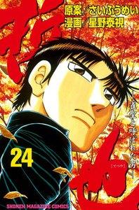 哲也 -雀聖と呼ばれた男- (24) 電子書籍版