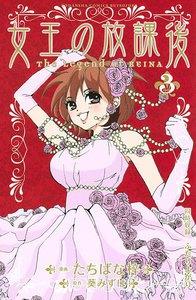 女王の放課後 (3) 電子書籍版