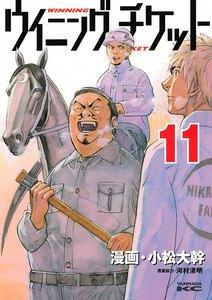 ウイニング・チケット (11) 電子書籍版