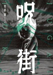 呪街 (2) 電子書籍版