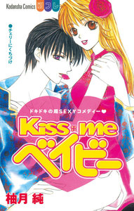 Kiss me ベイビー 電子書籍版