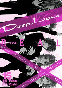 Deep Love REAL 15巻