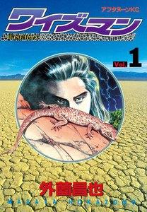 ワイズマン (1) 電子書籍版