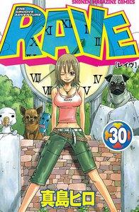 RAVE 30巻