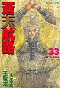 蒼天航路 (33) 電子書籍版