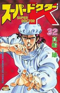 スーパードクターK (32) 電子書籍版