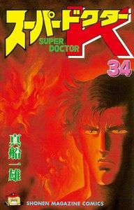スーパードクターK (34) 電子書籍版