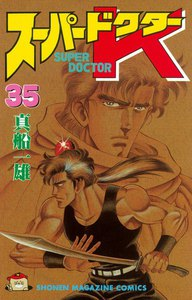 スーパードクターK (35) 電子書籍版