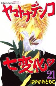 ヤマトナデシコ七変化 (21) 電子書籍版