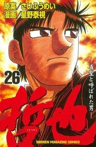 哲也 -雀聖と呼ばれた男- (26) 電子書籍版