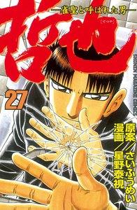 哲也 -雀聖と呼ばれた男- (27) 電子書籍版