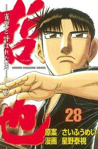 哲也 -雀聖と呼ばれた男- (28) 電子書籍版