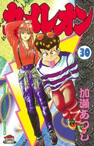 カメレオン (30) 電子書籍版