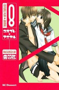 コスプレ☆アニマル (8) 電子書籍版