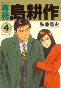 専務島耕作 (4) 電子書籍版
