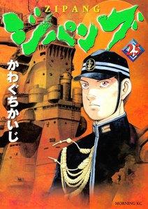 ジパング (25) 電子書籍版