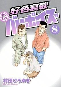 好色哀歌 元バレーボーイズ (8) 電子書籍版