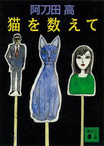 猫を数えて 電子書籍版