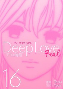 Deep Love REAL 16巻