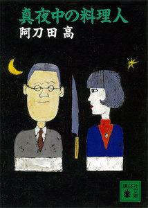 真夜中の料理人 電子書籍版