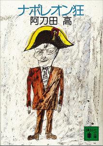 ナポレオン狂 電子書籍版