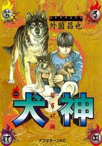犬神 (1) 電子書籍版